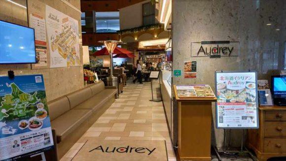 札幌ビューホテル1階Audrey(オードリー)
