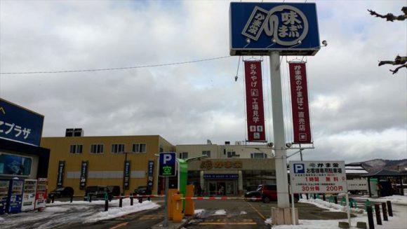 小樽かま栄工場直売店