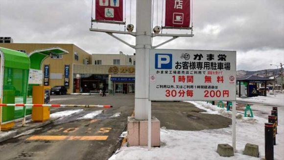 小樽かま栄工場直売店の駐車場