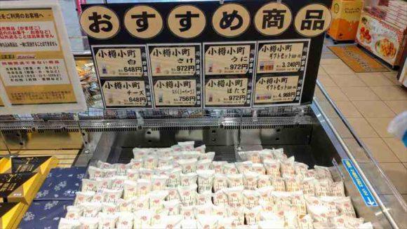 かま栄おすすめかまぼこ⑦小樽小町