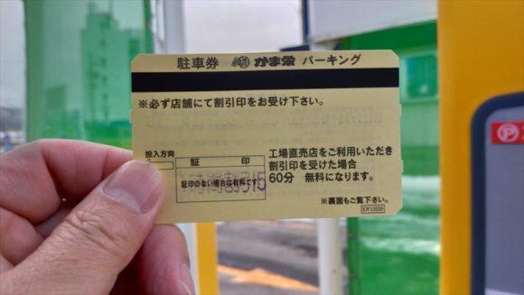 小樽かま栄工場直売店の駐車券