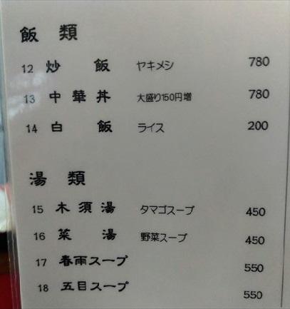 五香飯店(ウーシャンハンテン)メニュー
