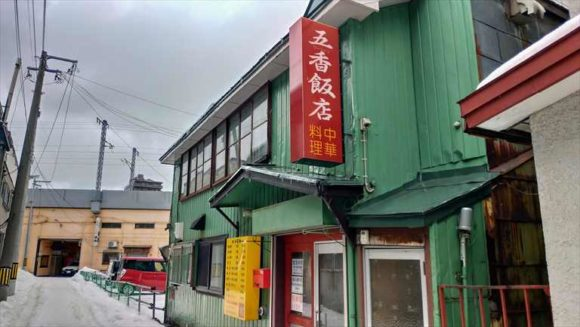 五香飯店(ウーシャンハンテン)