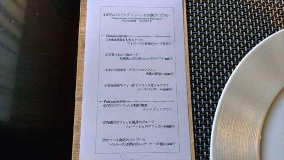 クロスホテル札幌ランチブッフェのメインディッシュ