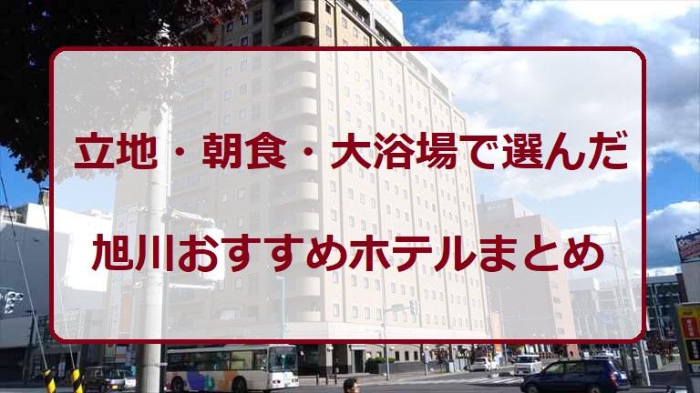 旭川ホテルおすすめまとめ