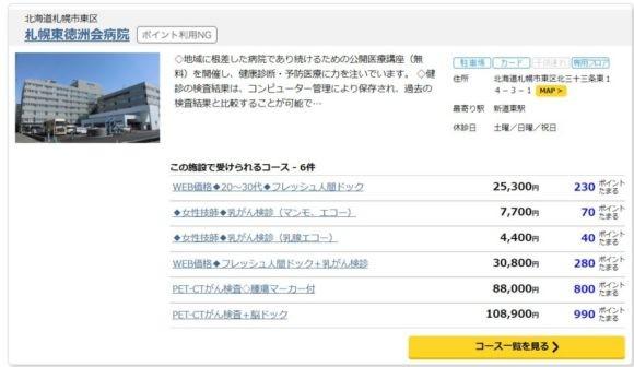 札幌で受信可能な人間ドック