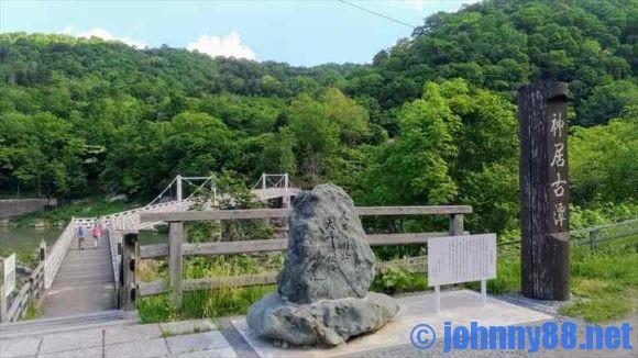 神居古潭見どころ①神居大橋(吊り橋)