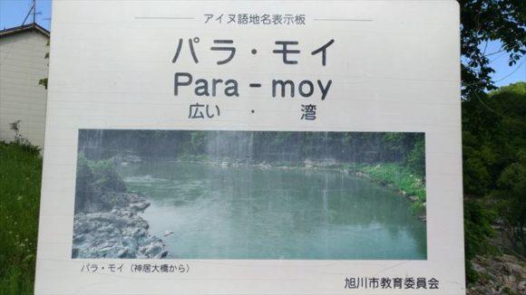 神居古潭を流れる石狩川
