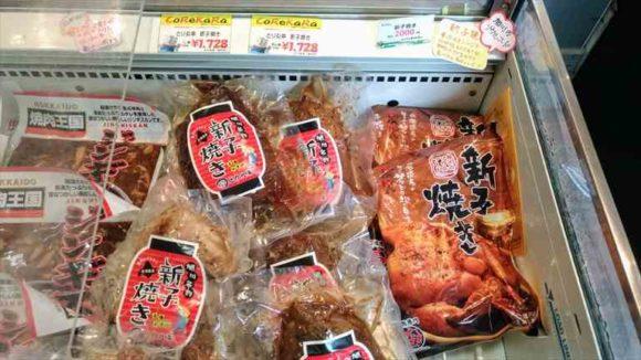 旭川お土産おすすめ⑩新子焼(ぎんねこ)