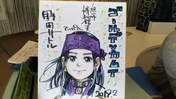 旭川市博物館のゴールデンカムイ作者サイン