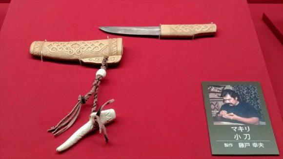 旭川市博物館はに展示されているマキリ