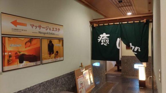プレミアホテル-CABIN-旭川の天然温泉