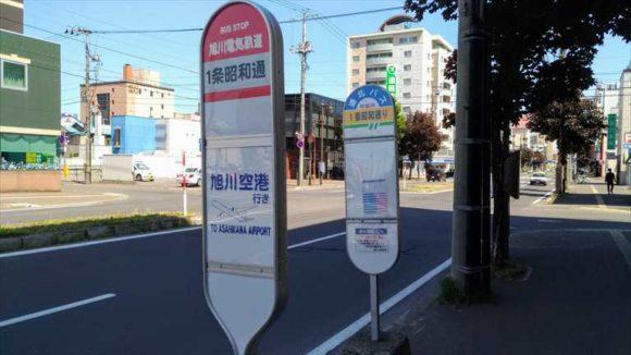 プレミアホテル-CABIN-旭川近くの空港行きバス停