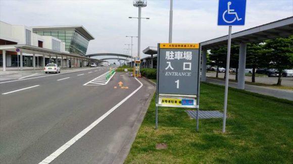 旭川空港おすすめ駐車場