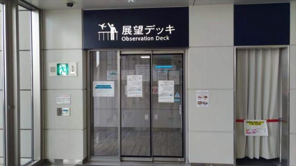 旭川空港おすすめ展望デッキ