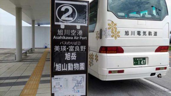 旭川空港バス乗り場②
