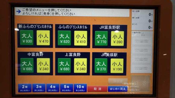 旭川空港バスチケットカウンター