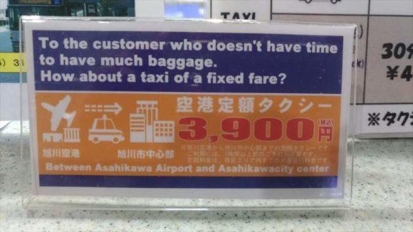 旭川空港定額タクシー