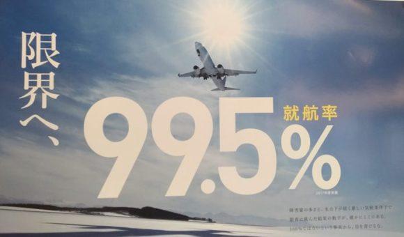旭川空港は就航率99%以上