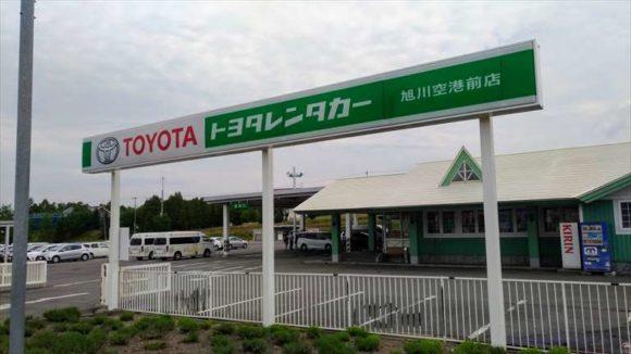 トヨタレンタカー旭川空港店