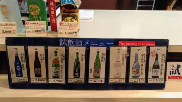 高砂酒造の試飲ラインナップ