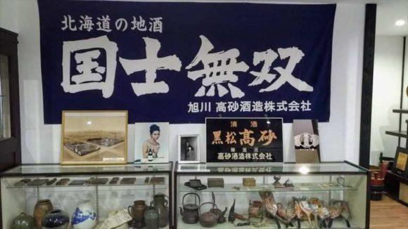 高砂酒造直売所