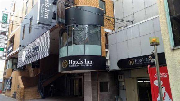 Rホテルズイン北海道旭川
