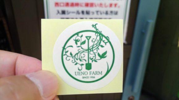 上野ファームのシール