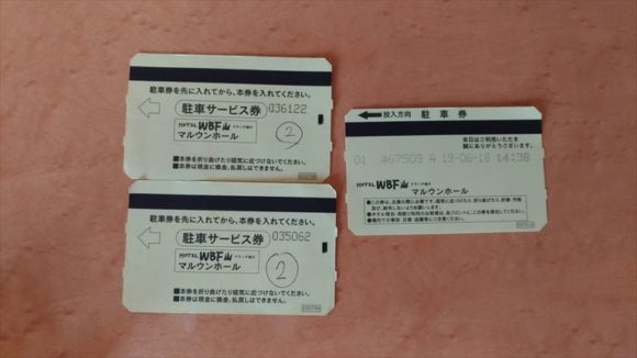 ホテルWBFグランデ旭川の駐車券
