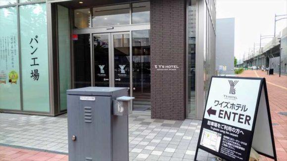 ワイズホテル旭川駅前入り口