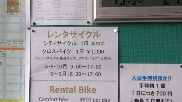 JR旭川駅レンタサイクル