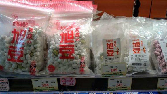 旭川お土産おすすめ⑤旭豆