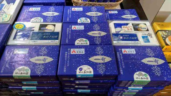 旭川お土産おすすめ③氷点下41℃(高橋製菓)
