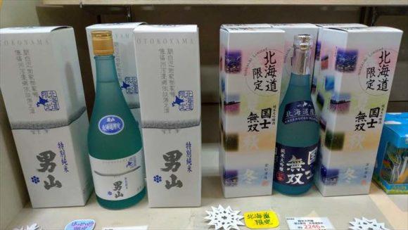 旭川お土産おすすめ⑦国士無双(高砂酒造)
