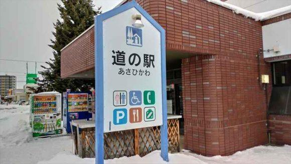 道の駅あさひかわ