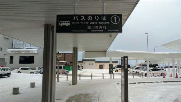 旭川空港バス乗り場①