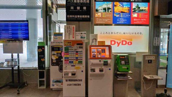 旭川空港バス乗車券券売機