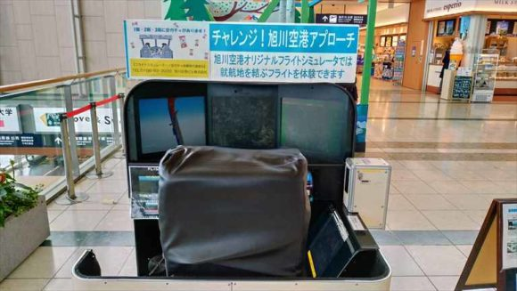 旭川空港おすすめフライトシミュレーター