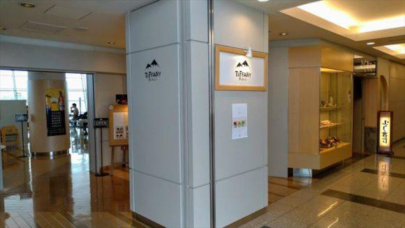 旭川空港3階レストラン街