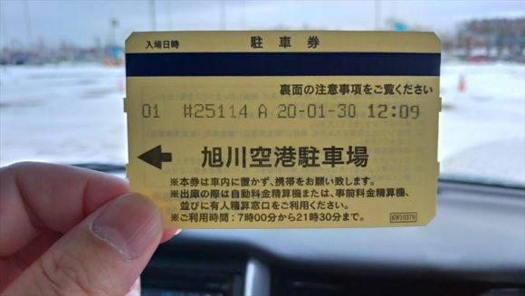 旭川空港の駐車券