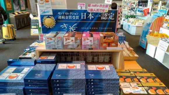旭川観光物産情報センター(JR旭川駅)で買えるお土産