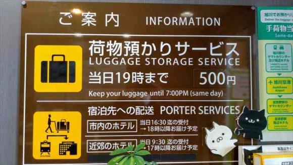 旭川駅内クロネコヤマトの荷物預り所