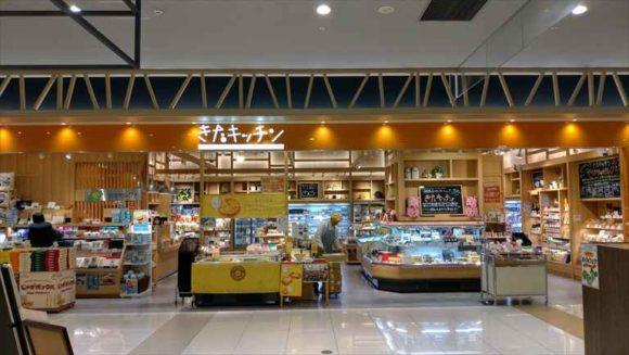 イオンモール旭川駅前1階きたキッチン