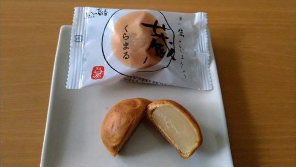 旭川お土産おすすめ②蔵生(The Sun 蔵人)