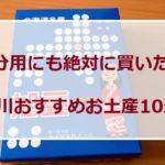 旭川おすすめ土産10選