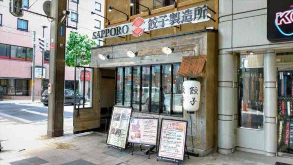 SAPPORO餃子製造所 狸小路店