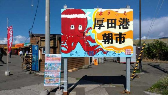 厚田漁港朝市(石狩)の入り口にある看板