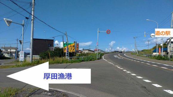 厚田漁港朝市(石狩)へ行くときに曲がるポイント