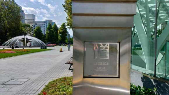 日本の道100選の「顕彰碑」