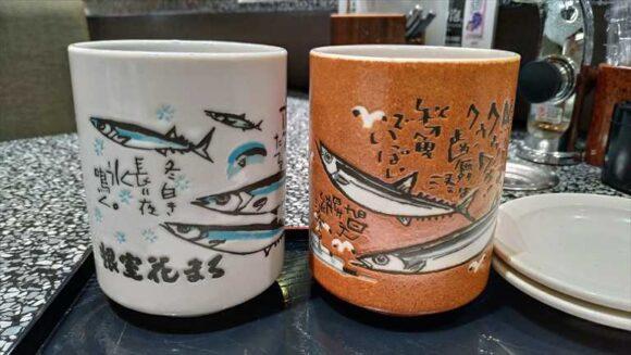 根室花まるの湯飲み茶わん